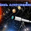 Международный-День-астрономии-008.jpg